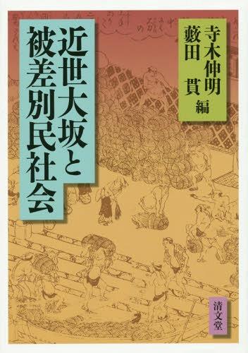 近世大坂と被差別民社会[本/雑誌] / 寺木伸明/編 藪田貫/編