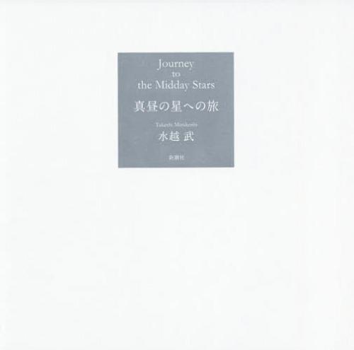 真昼の星への旅[本/雑誌] / 水越武/著