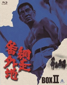 網走番外地 Blu-ray BOX II [初回生産限定][Blu-ray] / 邦画