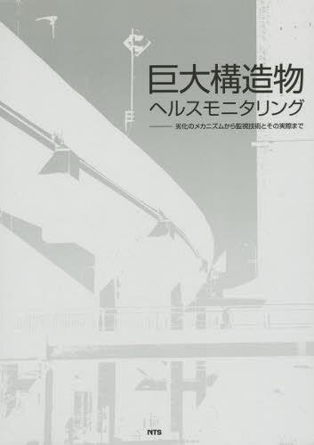 巨大構造物ヘルスモニタリング~劣化のメカ[本/雑誌] / 藤野陽三/他