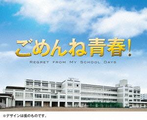 ごめんね青春! Blu-ray BOX[Blu-ray] / TVドラマ