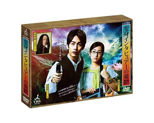 変身インタビュアーの憂鬱 DVD BOX[DVD] / TVドラマ