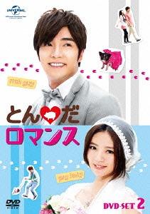 とんだロマンス DVD-SET 2[DVD] / TVドラマ