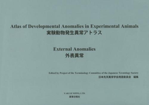 メール便利用不可 実験動物発生異常アトラス 外表異常 雑誌 25%OFF 日本先天異常学会用語 日本製 本