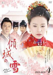 傾城の雪 第四部BOX[DVD] / TVドラマ