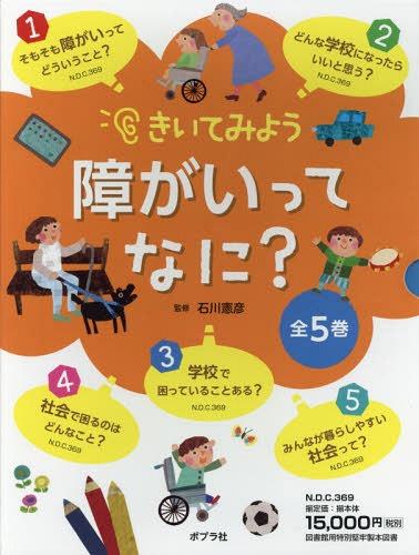 きいてみよう障がいってなに? 5巻セット[本/雑誌] / 石川憲彦/監修