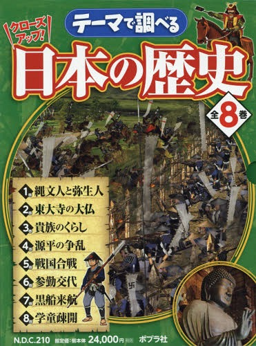 テーマで調べるクローズアップ!日本の歴史 8巻セット[本/雑誌] / 山岸良二/ほか監修
