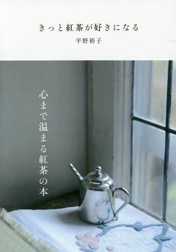 書籍のメール便同梱は2冊まで きっと紅茶が好きになる 本 雑誌 ムック 〔著〕 現金特価 気質アップ 単行本 平野裕子