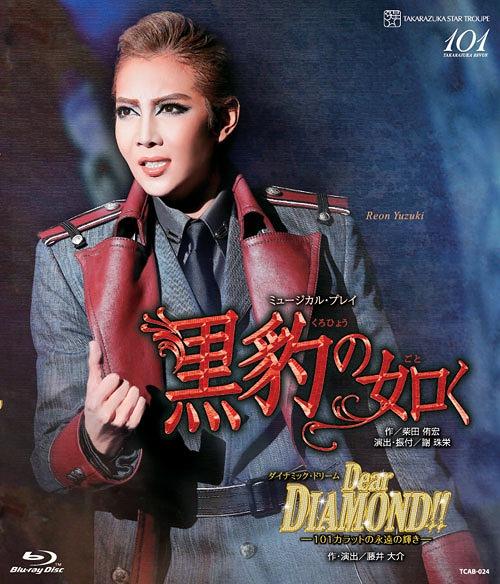 星組宝塚大劇場公演『黒豹の如く』/『Dear DIAMOND!!』-101カラットの永遠の輝き-[Blu-ray] / 宝塚歌劇団 星組