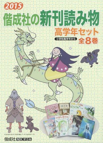 '15 偕成社の新刊読み物高学年セ 全8[本/雑誌] / 偕成社