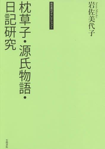 岩佐美代子セレクション 1[本/雑誌] / 岩佐美代子/著