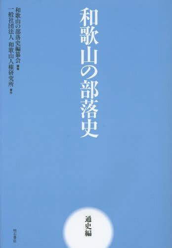 和歌山の部落史 通史編[本/雑誌] / 和歌山の部落史編纂会/編集 和歌山人権研究所/著