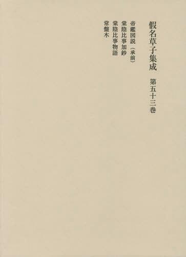 假名草子集成 第53卷[本/雑誌] / 東京堂出版