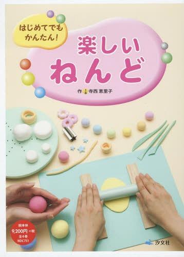 はじめてでもかんたん!楽しいねんど 全4[本/雑誌] / 寺西恵里子/作
