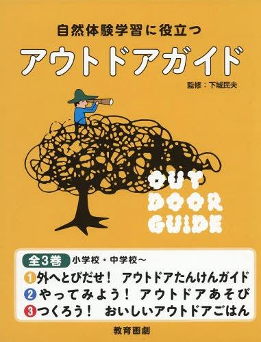 自然体験学習に役立つアウトドアガイド 3巻セット[本/雑誌] / 下城民夫/監修