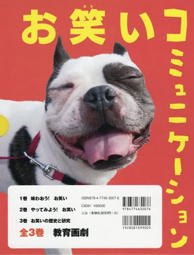お笑いコミュニケーション 3巻セット[本/雑誌] / 教育画劇