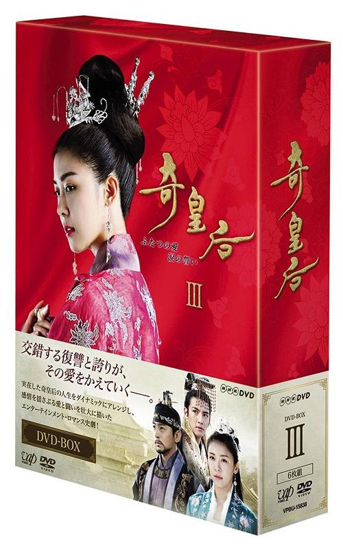 奇皇后 -ふたつの愛 涙の誓い- DVD-BOX III[DVD] / TVドラマ
