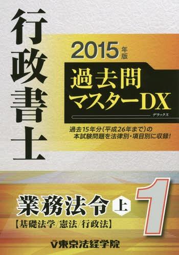 メール便利用不可 行政書士過去問マスターDX 2015年版1 雑誌 東京法経学院 本 高級な 高価値