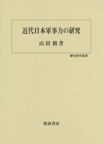 近代日本軍事力の研究 (歴史科学叢書)[本/雑誌] / 山田朗/著