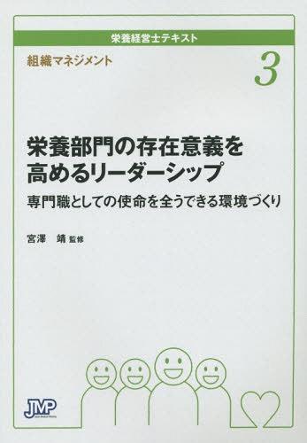 【メール便利用不可】 栄養経営士テキスト 3[本/雑誌] / 宮澤靖/監修