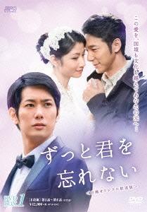 ずっと君を忘れない <台湾オリジナル放送版> DVD-BOX 1[DVD] / TVドラマ