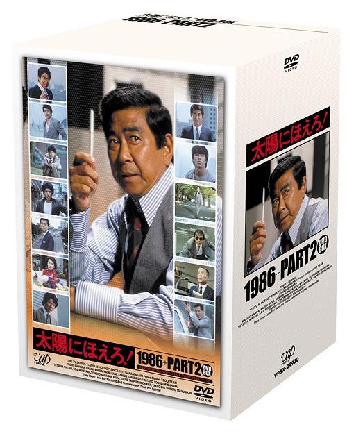 太陽にほえろ! 1986+PART2 DVD-BOX[DVD] / TVドラマ