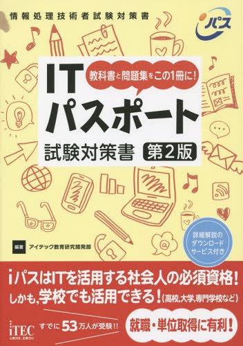 【メール便利用不可】 [書籍とのメール便同梱不可]/ITパスポート試験対策書 教科書と問題集をこの1冊に! (情報処理技術者試験対策書)[本/雑誌] / アイテック教育研究開発部/編著
