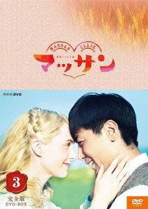 連続テレビ小説 マッサン 完全版 DVD-BOX 3[DVD] / TVドラマ