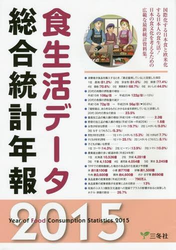 食生活データ総合統計年報 2015[本/雑誌] / 三冬社