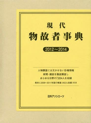現代物故者事典 2012~2014[本/雑誌] / 日外アソシエーツ株式会社/編集