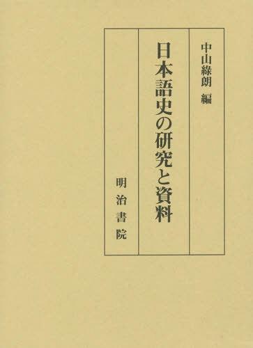 日本語史の研究と資料[本/雑誌] / 中山緑朗/編