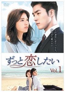 ずっと恋したい DVD-BOX 1[DVD] / TVドラマ