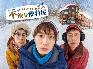 不便な便利屋 DVD BOX[DVD] / TVドラマ
