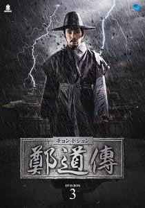 鄭道傳 <チョン・ドジョン> DVD-BOX 3[DVD] / TVドラマ