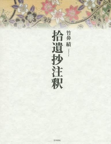 拾遺抄注釈[本/雑誌] / 竹鼻績/著