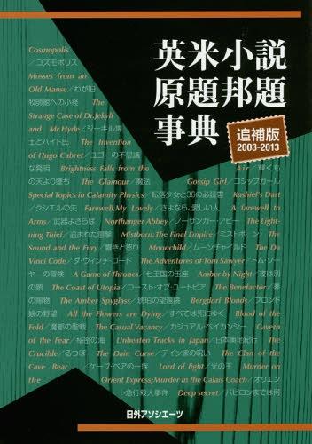 英米小説原題邦題事典 追補版2003-2013[本/雑誌] / 日外アソシエーツ編集部/編集