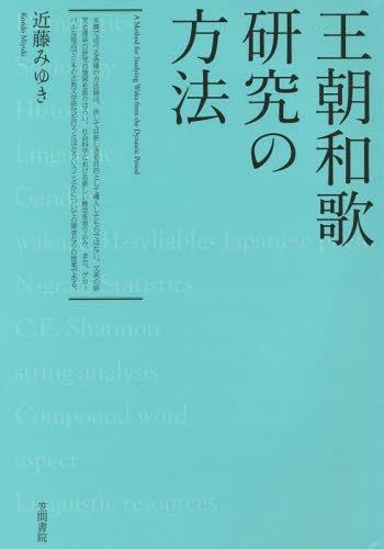 王朝和歌研究の方法[本/雑誌] / 近藤みゆき/著