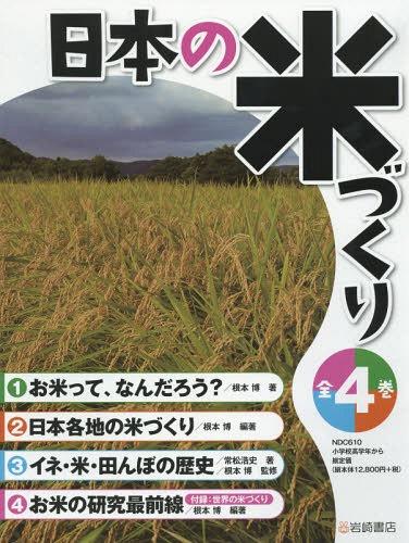 日本の米づくり 4巻セット[本/雑誌] / 根本博/ほか監修