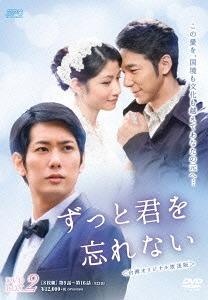 ずっと君を忘れない <台湾オリジナル放送版> DVD-BOX 2[DVD] / TVドラマ