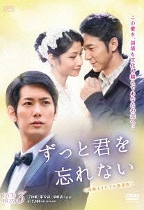 ずっと君を忘れない <台湾オリジナル放送版> DVD-BOX 3[DVD] / TVドラマ