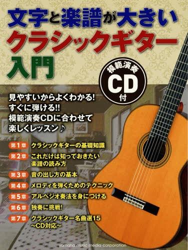 付与 ストア 書籍のメール便同梱は2冊まで 文字と楽譜が大きいクラシックギター入門 本 雑誌 ヤマハミュージックメディア
