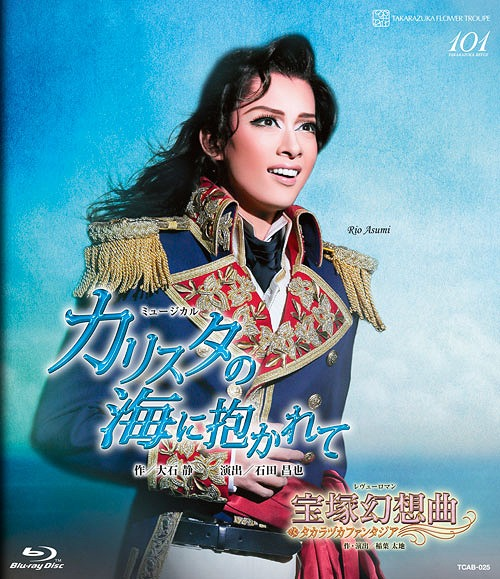 花組宝塚大劇場公演『カリスタの海に抱かれて』[Blu-ray] / 宝塚歌劇団