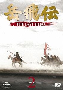 岳飛伝 -THE LAST HERO- DVD-SET 2[DVD] / TVドラマ