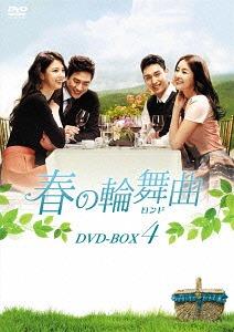春の輪舞曲〈ロンド〉 DVD-BOX DVD-BOX 4[DVD]/ TVドラマ/ TVドラマ, YAMATAベジフル:b3284a4b --- lg.com.my