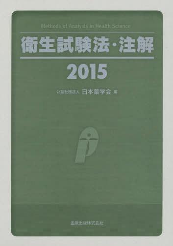衛生試験法・注解 2015[本/雑誌] / 日本薬学会/編