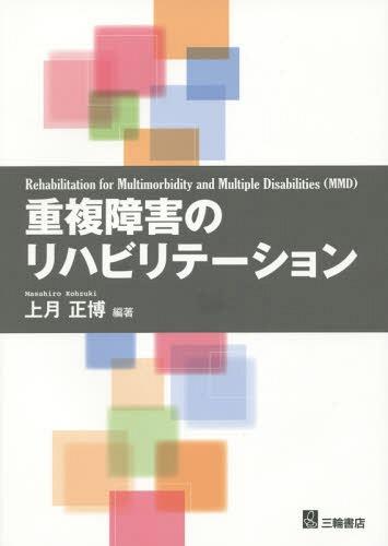 重複障害のリハビリテーション[本/雑誌] / 上月正博/編著