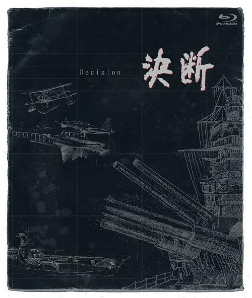 アニメンタリー 決断 [HDネガテレシネ・リマスター版] ブルーレイBOX[Blu-ray] / アニメ