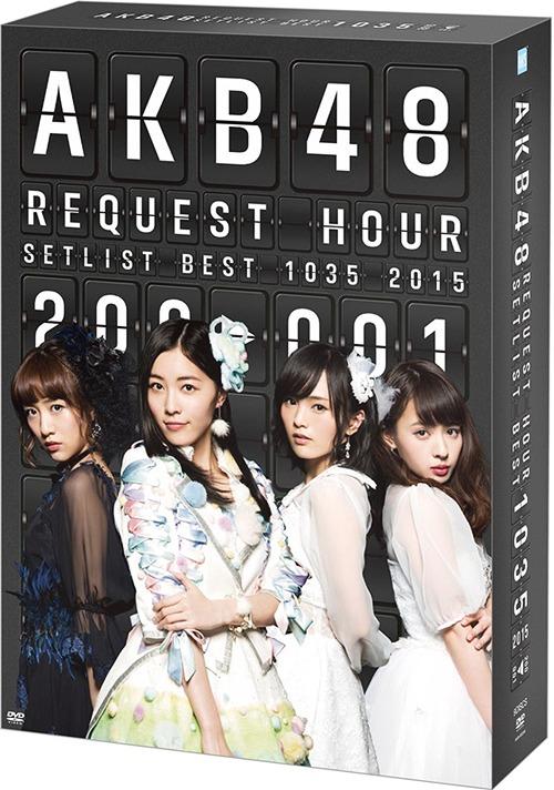 AKB48 リクエストアワーセットリストベスト 1035 2015 (200~1ver.) スペシャルBOX[DVD] / AKB48