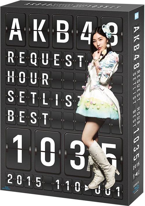 AKB48 AKB48 リクエストアワーセットリストベスト 1035 (110~1ver.) 1035 2015 (110~1ver.) スペシャルBOX[Blu-ray]/ AKB48, 家具工房Bridge-Online:01655d43 --- sunward.msk.ru