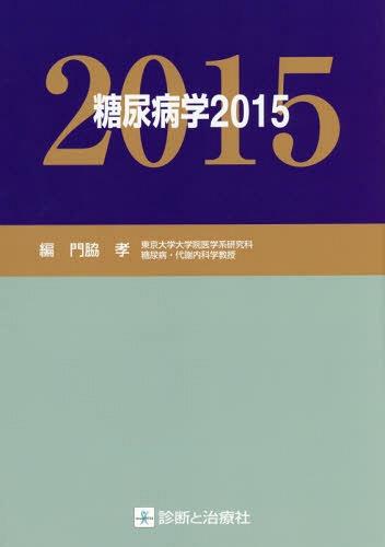 糖尿病学 2015[本/雑誌] / 門脇孝/編集